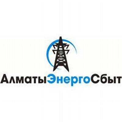 Внеплановая проверка в отношений Товарищество с ограниченной ответственностью «АлматыЭнергоСбыт»
